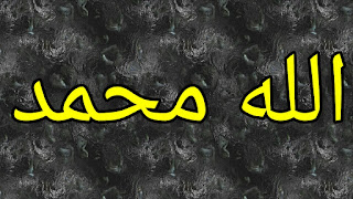 Allah-muhammad-5