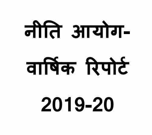 नीति आयोग वार्षिक रिपोर्ट 2019-2020 PDF Download