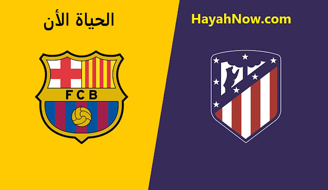 موعد مباراة برشلونة واتلتيكو مدريد 30-6-2020 | مباراة برشلونة ضد اتلتيكو مدريد 30-6-2020 | موعد مباراة برشلونة VS اتلتيكو مدريد و القنوات الناقلة