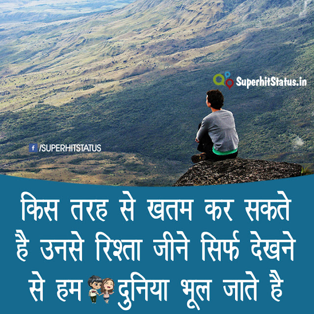 Sad Status in Hindi Images Pics
