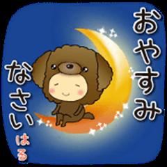 animal onesie -haru-