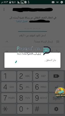 تحميل واتس اب فؤاد بلس اخر اصدار