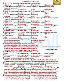 امتحان شهر مايو التجريبي في مادة اللغة الإنجليزية الصف الثالث الثانوي
