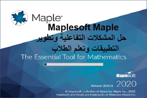Maplesoft Maple 2020 حل المشكلات التفاعلية وتطوير التطبيقات وتعلم الطلاب