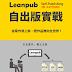 《Leanpub 自出版實戰》出版了!
