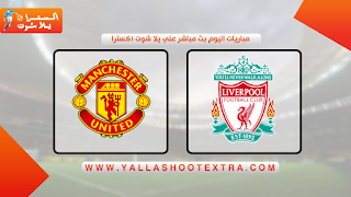 مشاهدة مباراة ليفربول ضد مانشستر يونايتد 02-05-2021 في الدوري الانجليزي