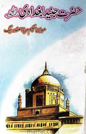 Hazrat Junaid Baghdadi r.a by Maulana Hakeem Mirza Safdar Baig