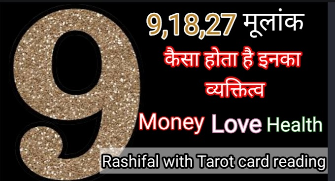 मूलांक 9,18,27 कैसे होते हैं। आने वाले समय में धन, प्रेम, स्वास्थ्य कैसा रहेगा। Rashifal With Tarot card reading.