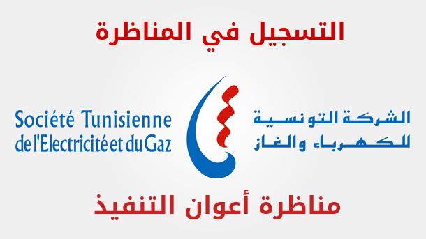 الشركة التونسية للكهرباء والغاز مناظرة أعوان التنفيذ لسنة 2019