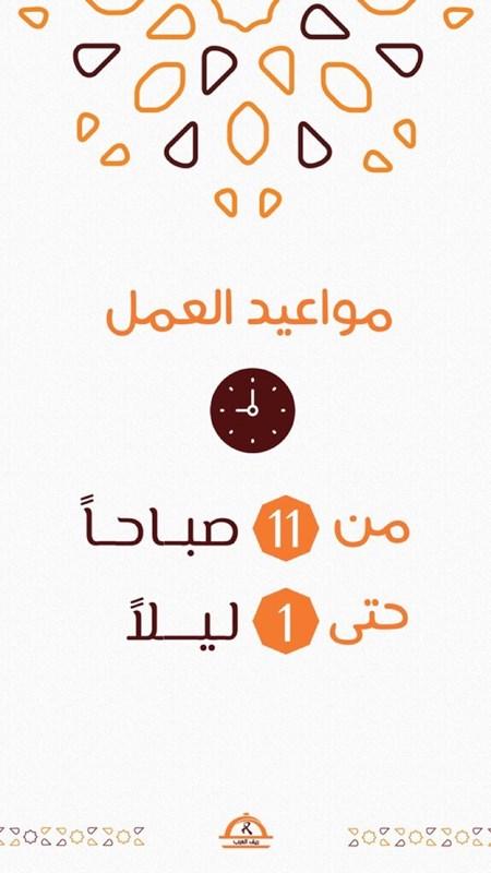 مطعم ريف العرب