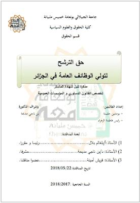 مذكرة ماستر: حق الترشح لتولي الوظائف العامة في الجزائر PDF