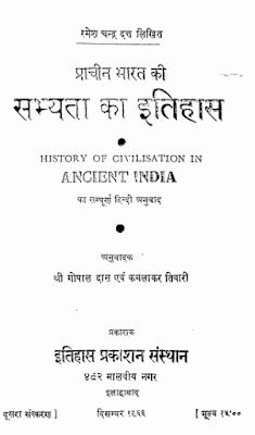 Download Ancient India book pdf-प्राचीन भारत का इतिहास