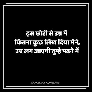 Alone Status in Hindi 4