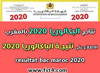 نتائج الموحد الباكالوريا 2020 الدورة العادية المغرب