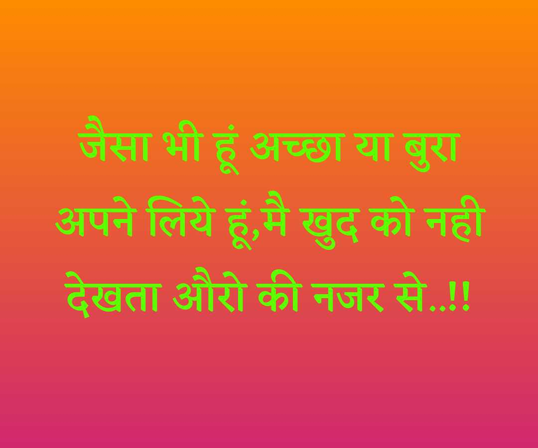 jesa bhi hu Attitude-status-in-hindi