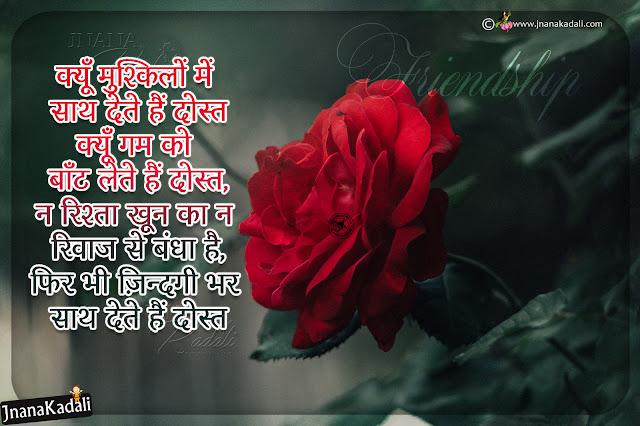 dost shayari in hindi, best friendship quotes in hindi, famous words on friendship in hindi