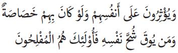 Kedermawanan Usman bin Affan dan sifat Itsar-nya