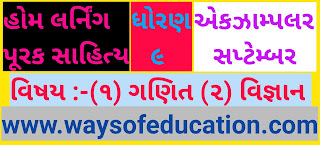 STD 9  HOME LEARNING PURAK SAHITYA (EXEMPLAR) SEPTEMBER  FOR GUJARAT BOARD STUDENT( GSEB)
