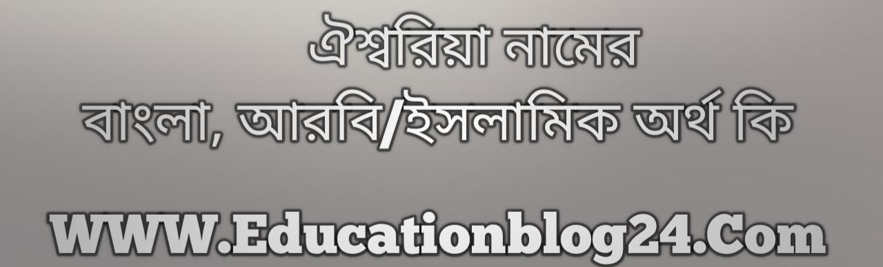Aishwarya name meaning in Bengali, ঐশ্বরিয়া নামের অর্থ কি, ঐশ্বরিয়া নামের বাংলা অর্থ কি, ঐশ্বরিয়া নামের ইসলামিক অর্থ কি, ঐশ্বরিয়া কি ইসলামিক /আরবি নাম