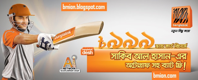 Banglalink-free-cricket-bat-autographed-by-shakib-al-hassan-with-tk.-999-recharge-scratch-card