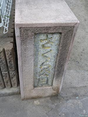 西鴫野3児童遊園さくら公園門標石