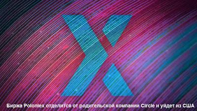 Биржа Poloniex отделится от родительской компании Circle и уйдет из США