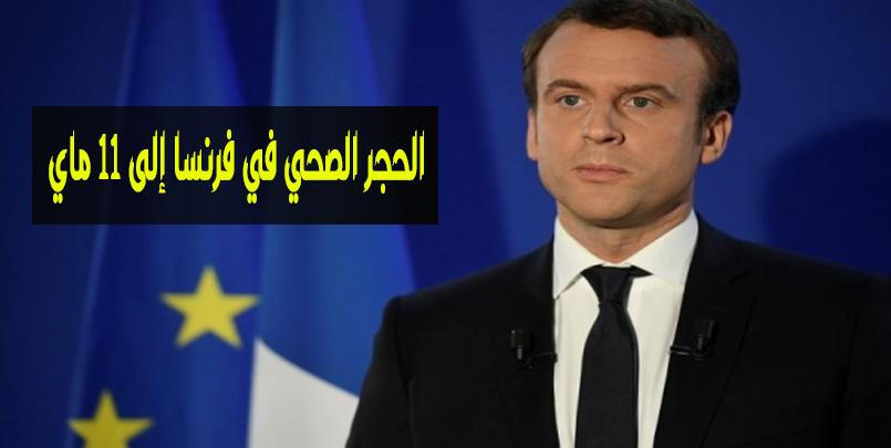 الرئيس الفرنسي إيمانويل ماكرون,quarantaine en France,الرئيس الفرنسي إيمانويل ماكرون