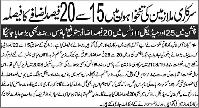 UPDATES REGARDING INCREASE IN SALARY FOR GOVERNMENT EMPLOYEES IN BUDGET 2018-19