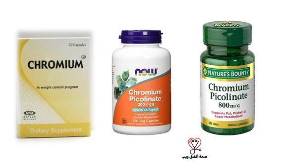 فوائد مكملات بيكولينات الكروم
