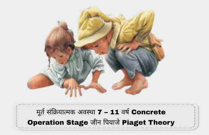 Concrete Operation Stage