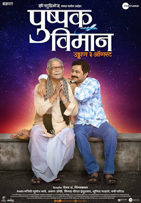 Pushpak Vimaan Movie