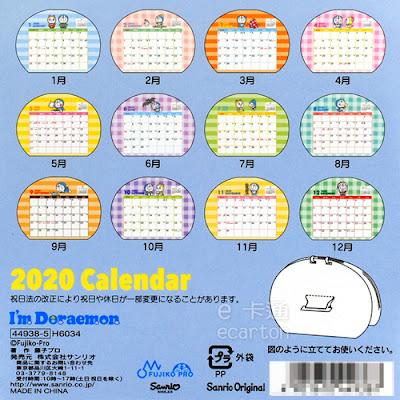 日本正版卡通授權商品