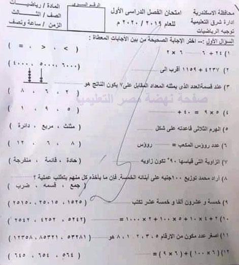 """تجميع امتحانات   للصف الثالث الإبتدائى """"الفعلى """" رياضيات إدارات ترم أول لتدريب عليها 81293993_2634419853456679_3964705575320682496_n"""