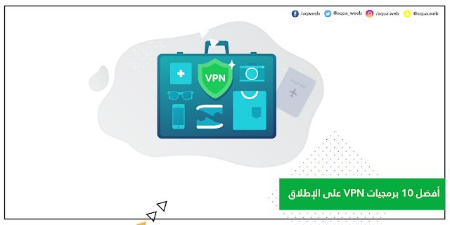 أفضل 10 برمجيات VPN على الإطلاق