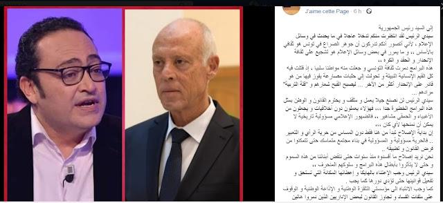 رسالة إلى السيد رئيس الجمهورية من الفنان عاطف بن حسين