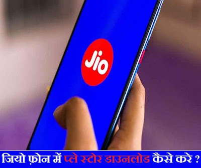 Jio 4G Phone Me Play Store Kaise Download Kare? 2021