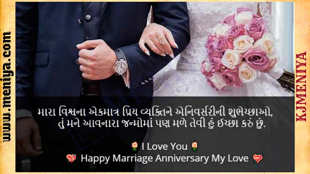 Happy marriage anniversary wishes quotes in gujarati,marriage anniversary status in gujarati, happy anniversary wishes in gujarati language, anniversary wishes in gujarati sms, funny marriage anniversary wishes in gujarati, happy wedding anniversary in gujarati language, happy marriage anniversary in gujarati, how to wish happy anniversary in gujarati, wedding anniversary wishes to wife in gujarati, anniversary wishes in gujarati sms, happy wedding anniversary in gujarati language, funny marriage anniversary wishes in gujarati, wedding anniversary wishes to wife in gujarati, happy marriage anniversary in gujarati, marriage anniversary status in gujarati, happy wedding anniversary in gujarati, how to wish happy anniversary in gujarati