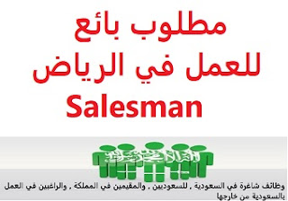 وظائف السعودية مطلوب بائع للعمل في الرياض Salesman
