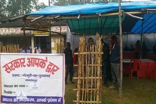 sarkar-aapke-dwar-jamshedpur