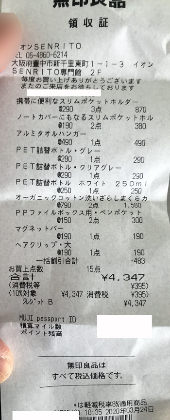 無印良品 イオンSENRITO 2020/3/24のレシート