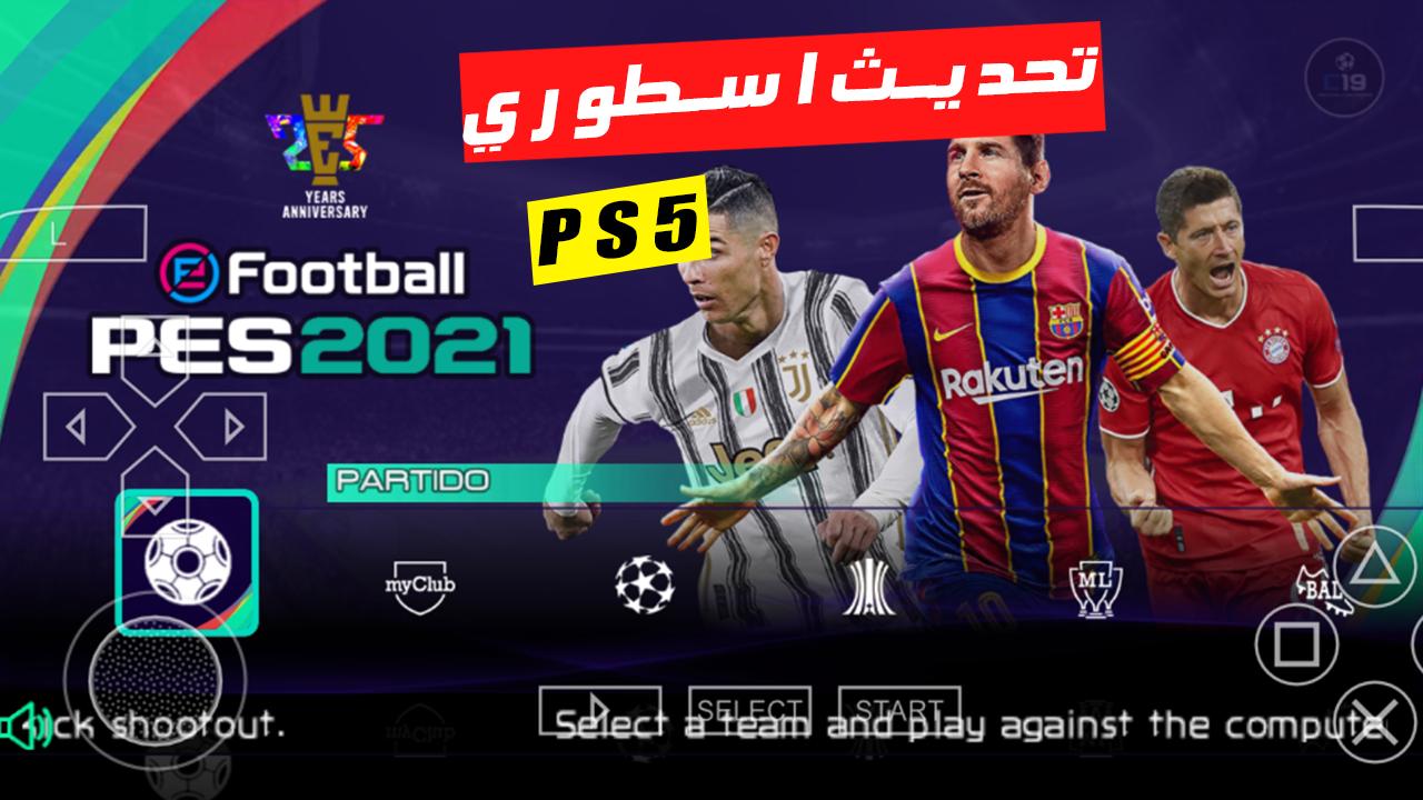 لعبة بيس 2021 PES إصدار جديد بدون انترنت بحجم مناسب بتعليق اسطوري