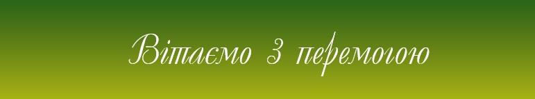 Вітаємо Бандурову Ірину