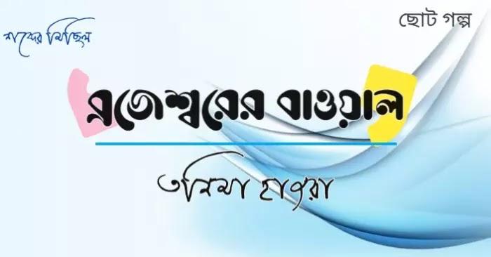 তনিমা হাজরা
