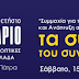 Περιφέρεια Δυτικής Ελλάδας: Εκδήλωση με θέμα τη «Συμμαχία για την Επιχειρηματικότητα και Ανάπτυξη στη Δυτική Ελλάδα»