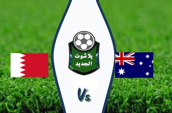 نتيجة مباراة البحرين وأستراليا اليوم الثلاثاء 14-01-2020 كأس أمم آسيا تحت 23 سنة