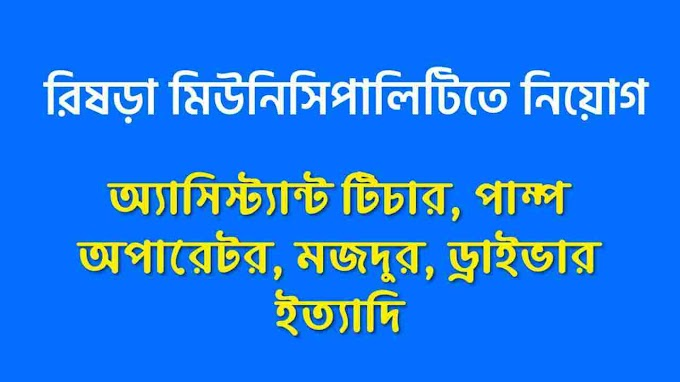WB Job - Assistant Teacher, Clerk, Peon, Helper, And Others Post