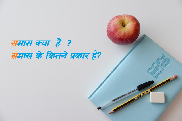 समास क्या  है  ? समास के कितने प्रकार है? | What is the Samas? What are the types of Samas are there?