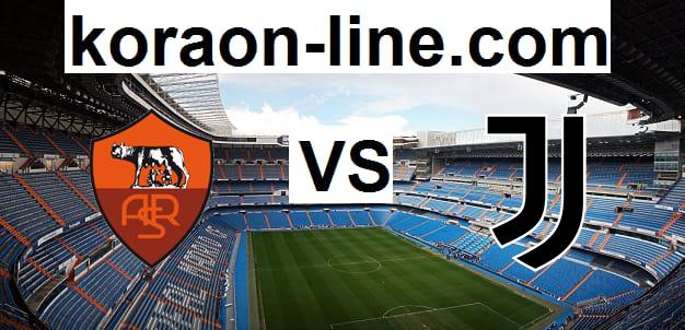 كورة اون لاين مشاهدة مباراة يوفنتوس وروما بث مباشر اليوم 06-02-2021 الدوري الايطالي