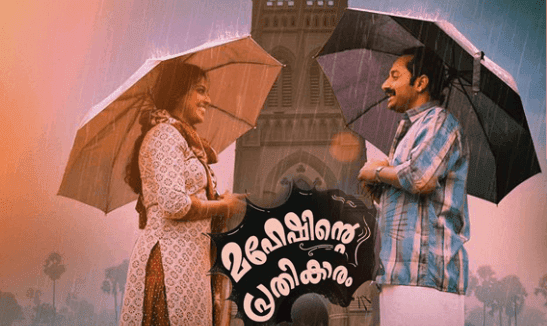 Maheshinte Prathikaaram (2016) : Idukki Song Lyrics | Malamele thirivachu Song Lyrics
