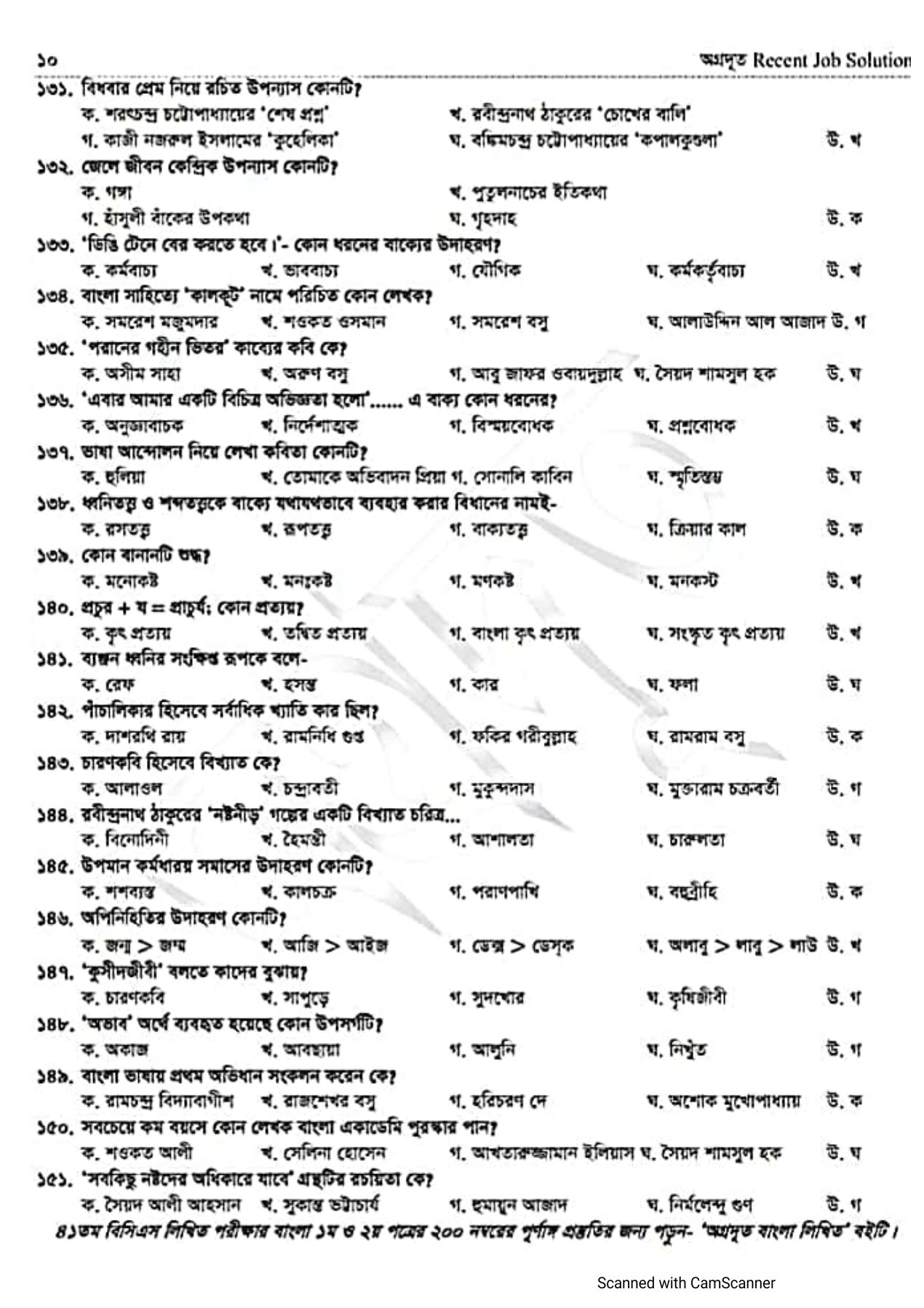 ৪১ তম বিসিএস প্রশ্ন সমাধান PDF Download | 41 bcs question solution pdf download
